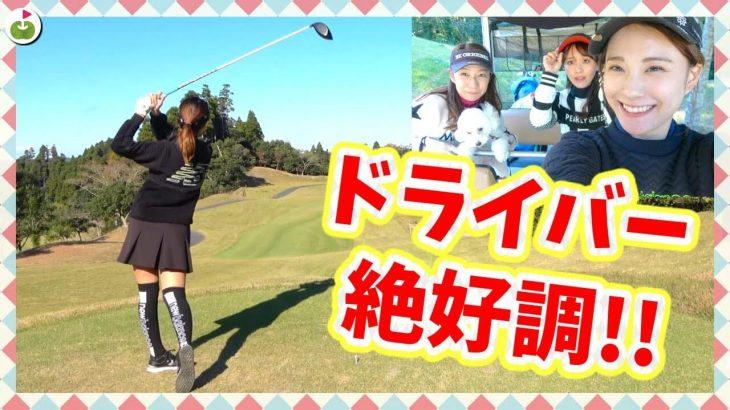 リンゴルフの「じゅんちゃん」がずっとやりたかった企画がやっと叶いました!【愛犬と一緒にゴルフ⑤】