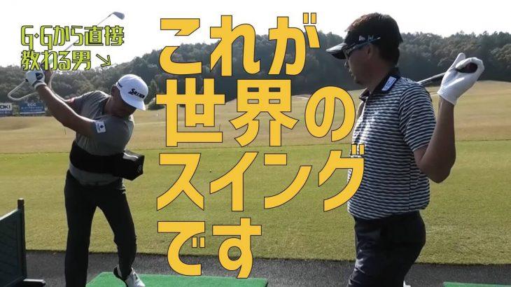 ジョージ・ガンカス氏に数年前から直接教わっているハン・リー選手にGGスイングの基本を教わります プロゴルファー 星野英正
