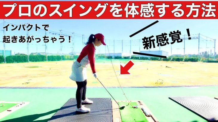 誰でも簡単に「プロのスイング」が体感できる方法|全米女子プロゴルフ協会会員 樋口明美