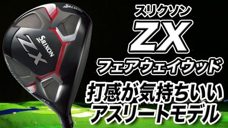 スリクソン ZX フェアウェイウッド 試打インプレッション 評価・クチコミ|クラブフィッター 小倉勇人