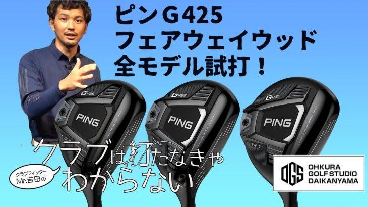 PING G425(MAX、LST、SFT) フェアウェイウッド 試打インプレッション 評価・クチコミ|大蔵ゴルフスタジオ世田谷  Mr吉田