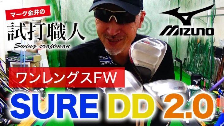 ミズノ SURE DD 2.0 フェアウェイウッド 試打インプレッション|マーク金井の試打職人