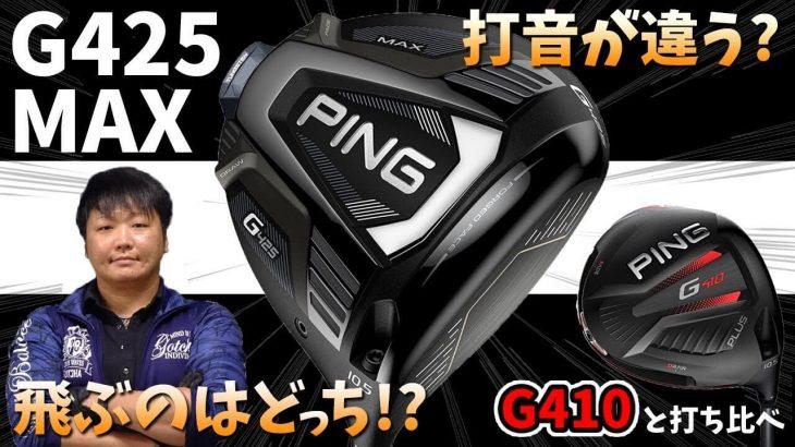PING G425 MAX ドライバー 試打インプレッション 評価・クチコミ|フルスイング系YouTuber 万振りマン