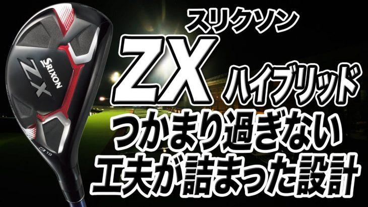 スリクソン ZX ハイブリッド 試打インプレッション 評価・クチコミ|クラブフィッター 小倉勇人