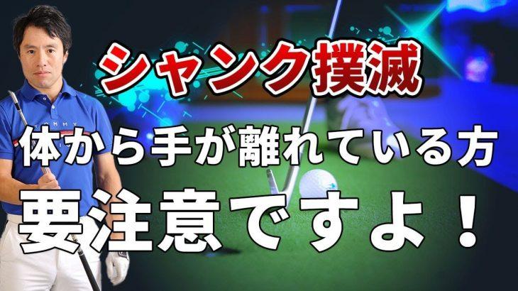 シャンク撲滅|シャンクが出る人は「手が身体から離れる」|HARADAGOLF 原田修平プロ