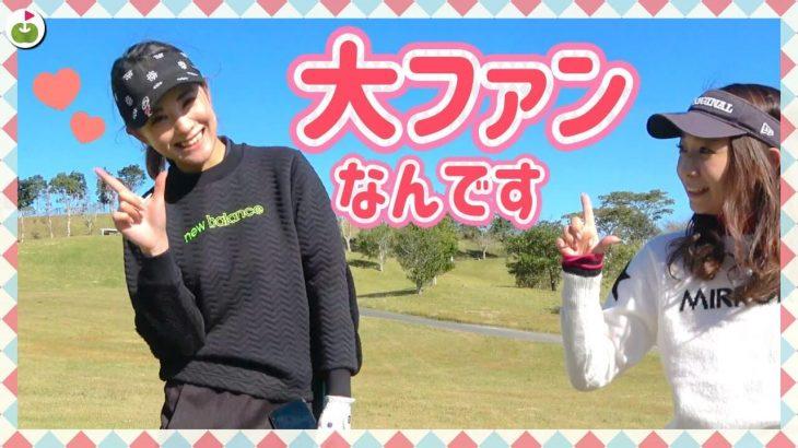 リンゴルフの「じゅんちゃん」がずっとやりたかった企画がやっと叶いました!【愛犬と一緒にゴルフ④】