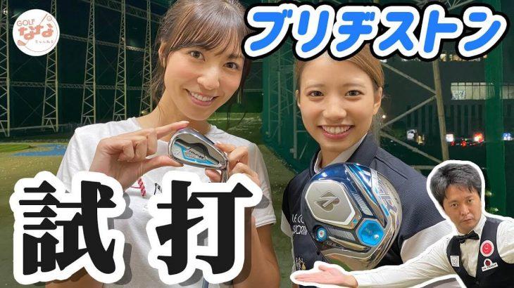 ブリヂストン TOUR B JGR LADY ドライバー/アイアン(女性専用モデル) 試打インプレッション|ゴルフななちゃんねる 高沢奈苗