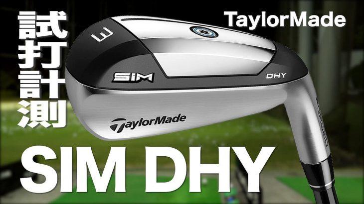 テーラーメイド SIM DHY(アイアン型UT) 試打インプレッション|プロゴルファー 石井良介
