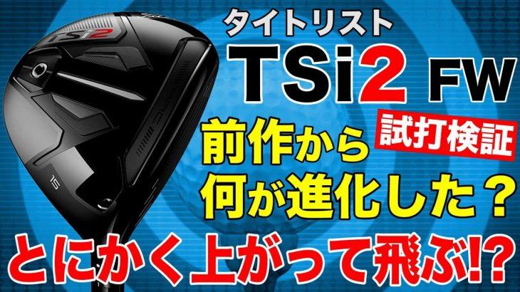 タイトリスト TSi2 フェアウェイウッド 試打インプレッション 評価・クチコミ|おっさんず試打