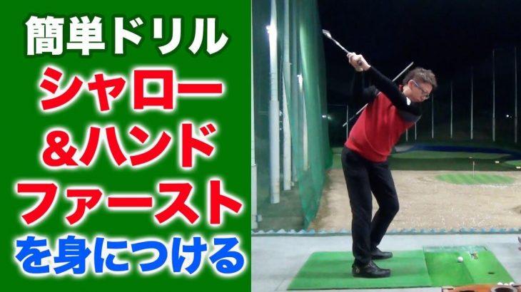 PGAツアーの選手も実践している簡単ドリルでシャロー&ハンドファーストを身につける!【長岡プロのゴルフレッスン】