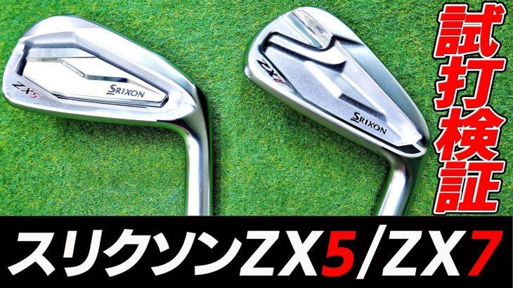 Zx7 スリクソン