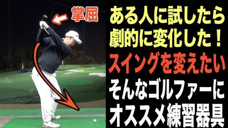 プロのようなトップとハンドファーストのインパクトを身に付けたい人にオススメの練習器具「ザ・ハンガー」|プロゴルファー 菅原大地