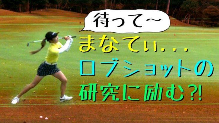 ロブショットをキャッチしたい!ロブショットの研究に励む篠崎愛ちゃん|まなてぃの法則