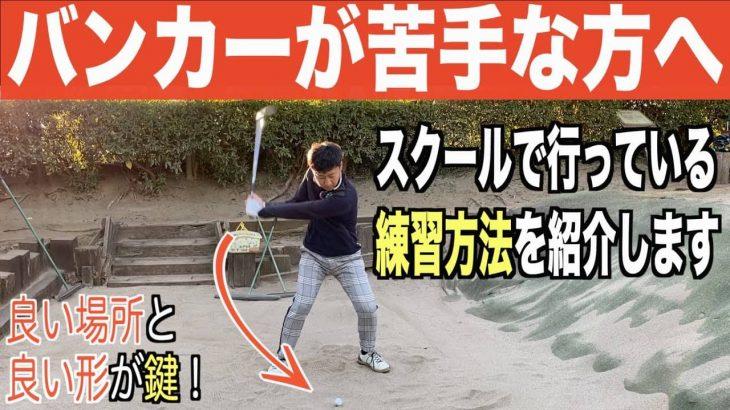 ゴルフスクールで行っているバンカーショットの練習方法を1つ紹介します|プロゴルファー 菅原大地