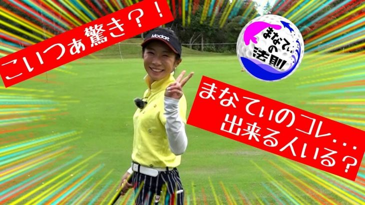 篠崎愛ちゃんのゴルフボールリフティング→からのボール止め→からのボール回し|まなてぃの法則