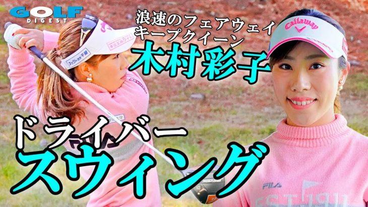 木村彩子プロのドライバーショット|正面アングル|連続再生・スロー再生