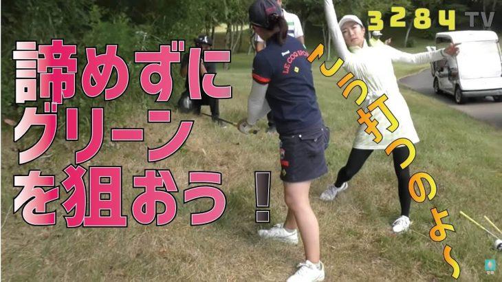 インテンショナル・すっぽ抜け!つま先上がりから高い球を打つ方法 【三觜シュートアウト番外編】
