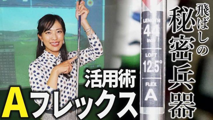 レディースクラブのシャフト規格「Aフレックス」の活用術|教え上手の美人プロ・小澤美奈瀬が教える「力のある男性」のための飛距離アップ練習法
