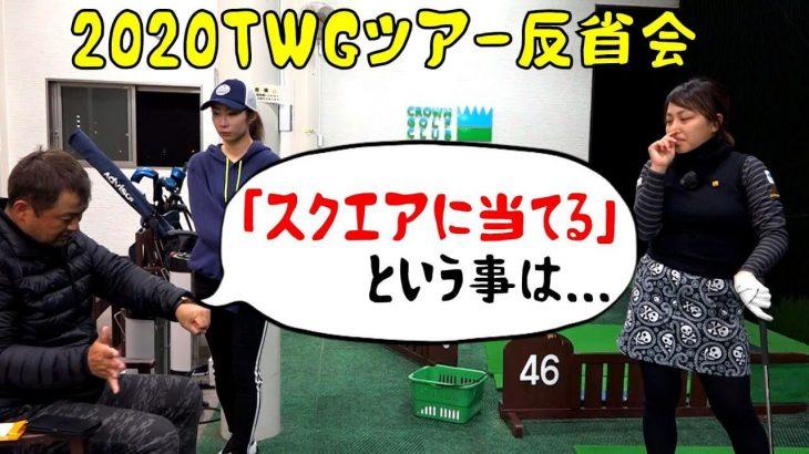 「スクエアに当てる」ってどういう事?「TWGTツアー」反省会|幡野夏生の目指せ!賞金女王
