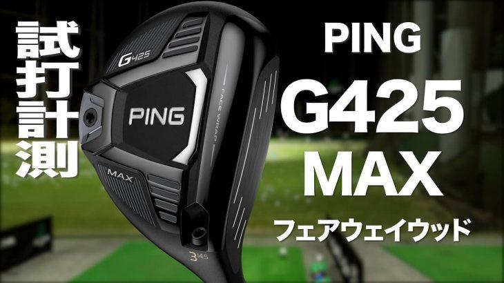 PING G425 MAX フェアウェイウッド 試打インプレッション|プロゴルファー 石井良介