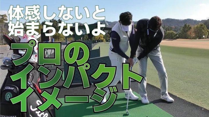狙った所に強い球で飛ばせるツアープロのインパクトイメージ|GOLFASを主宰するトップアマの横田健一さんをレッスン|プロゴルファー 星野英正