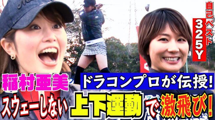 上下運動で神スイング連発!野球の神スイングでおなじみの稲村亜美さんにドラコン女王の杉山美帆さんがドライバーの飛距離UPレッスン