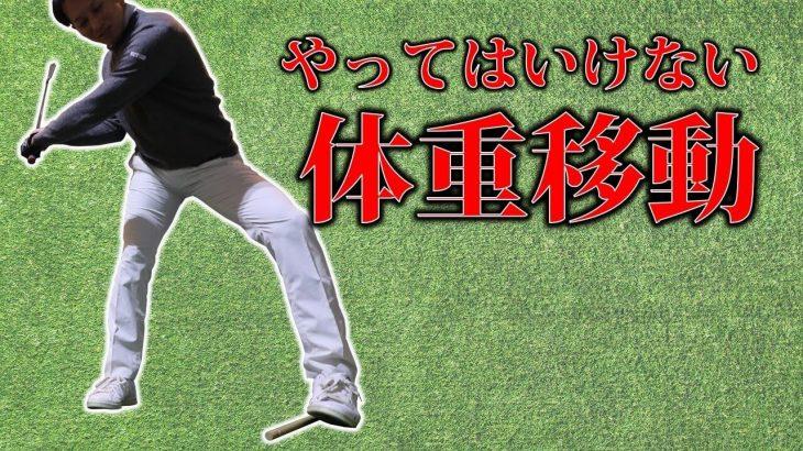 体重移動のしすぎのご注意! スウェイや突っ込み防止のカンタン練習法 キャンバスゴルフCh アッキー永井