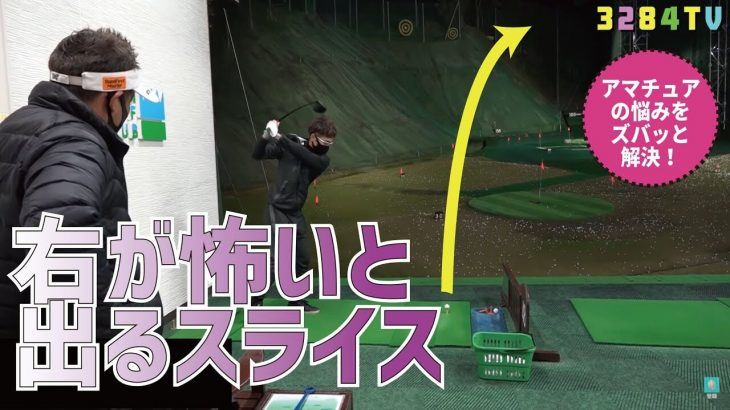 右が怖いと出てしまうスライスを何とかしたい!|小田原のクラウンゴルフクラブで行われた三觜喜一プロの無料レッスン会の模様をお届け