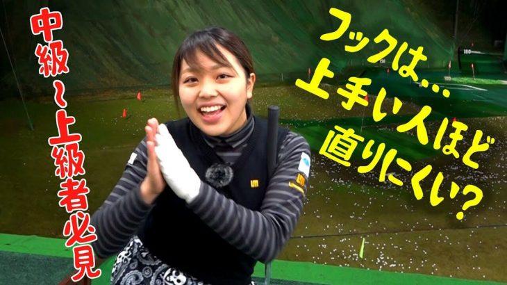 中級~上級者必見!フックを治す劇薬「フック撲滅ドリル」|幡野夏生の目指せ!賞金女王