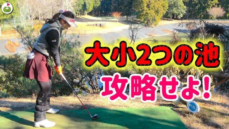 人生初ショートコースに挑戦!宮里美香プロに教わったことを生かしてラウンドする看護師ゴルフ女子・あきちゃん②