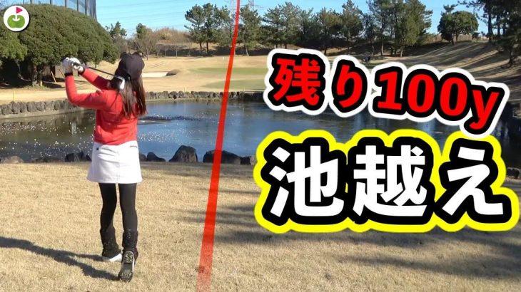 横田真一プロ/塚田好宣プロ vs リンゴルフ(じゅんちゃん/ 中里さや香ちゃん) マッチプレー対決③