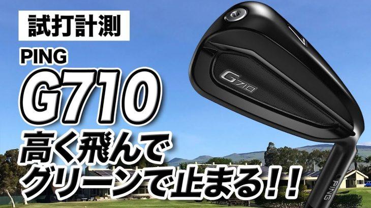 PING G710 アイアン 試打インプレッション 評価・クチコミ|プロゴルファー 石井良介