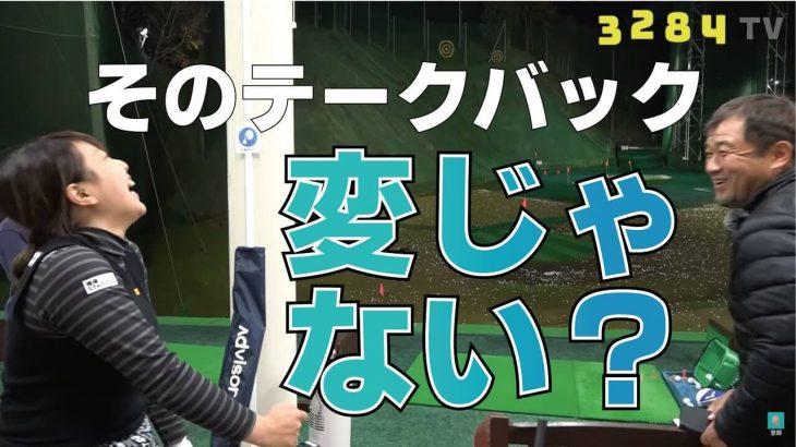 テークバックがインサイドに入るのはなぜ?|三觜喜一プロに「無意識にやっている悪い癖」を発見される幡野夏生ちゃん