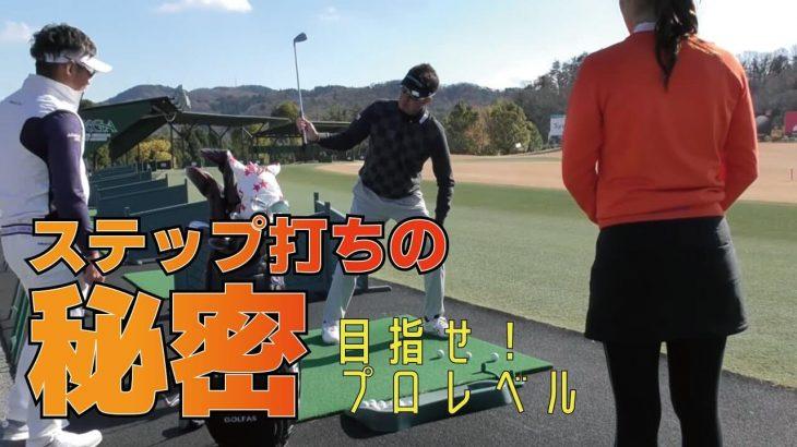 プロレベルになりたいなら「ステップ打ち練習」|GOLFASを主宰するトップアマの横田健一さんをレッスン|プロゴルファー 星野英正