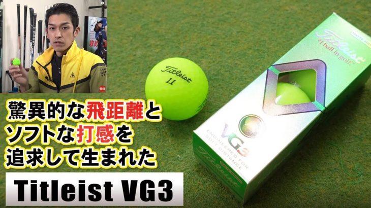 タイトリスト VG3 ゴルフボール(2020年モデル) 比較 試打インプレッション|クラブフィッター たけちゃん