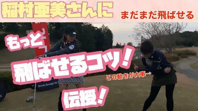 野球の神スイングでおなじみの稲村亜美さんに飛距離が伸びるストレッチを伝授|杉山美帆の美スイングゴルフ