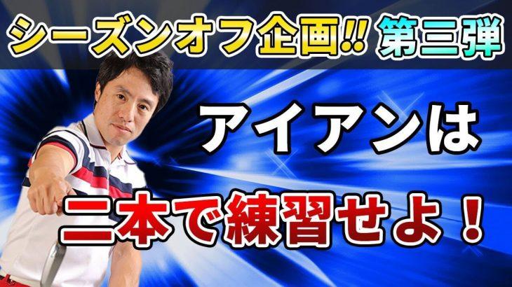シーズンオフの冬こそ、アイアンは2本で練習せよ!|HARADAGOLF 原田修平プロ