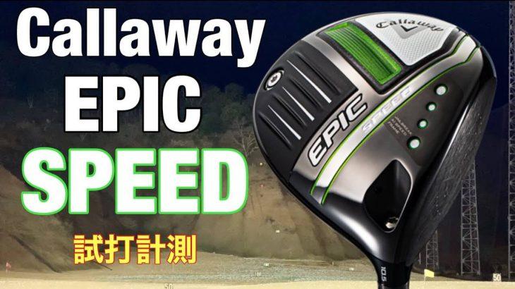 キャロウェイ EPIC SPEED ドライバー 試打インプレッション 評価・クチコミ|GOLF PLAYING 4