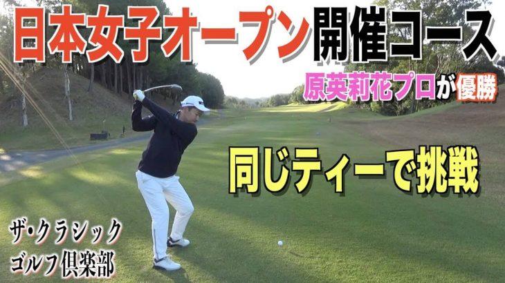 2020年日本女子オープン開催コースでトーナメントと同じティーからラウンド|プロゴルファー 菅原大地 【ザ・クラシックゴルフ倶楽部①】