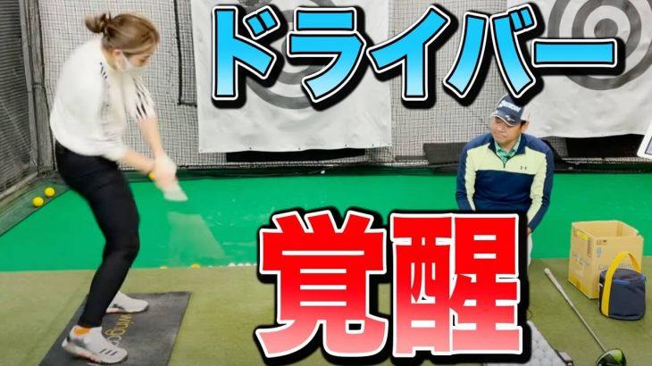 阿部萌プロのドライバーが一瞬で覚醒した!|井上透ゴルフ大学