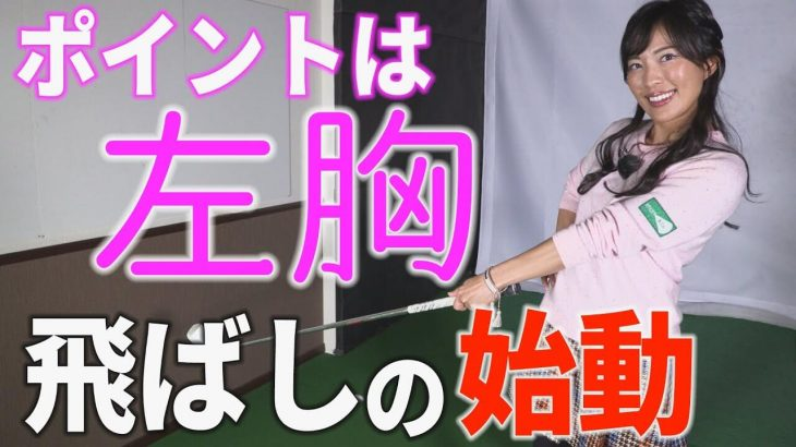 左腕が左胸に付いた段階で体のターンを入れる|教え上手の美人プロ・小澤美奈瀬が教える「ゴルフスイングの始動」