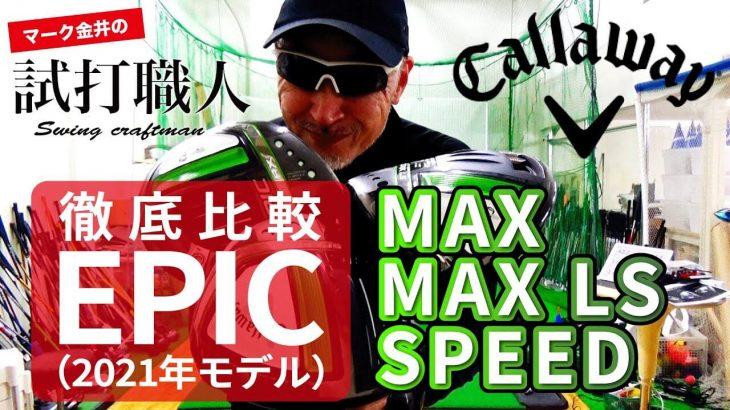 キャロウェイ EPIC SPEED ドライバー、EPIC MAX ドライバー、EPIC MAX LS ドライバー 比較 試打インプレッション|マーク金井の試打職人