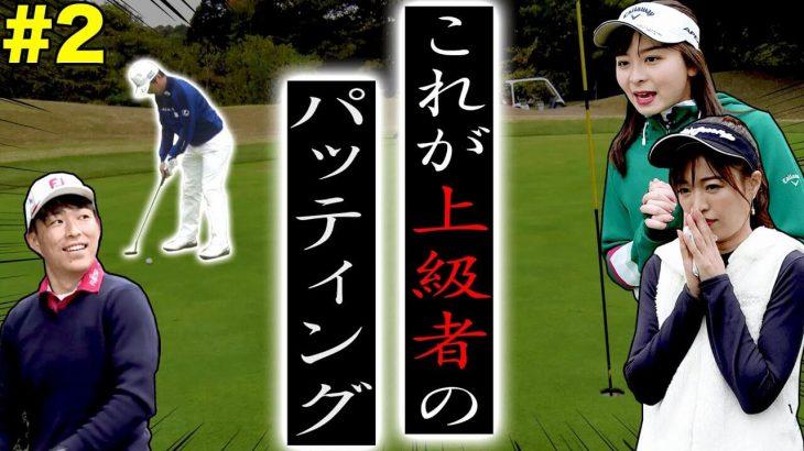 富士通ゴルフ部 vs UUUMGOLFチーム(進藤大典/高橋としみ)【大千葉カントリー倶楽部②】