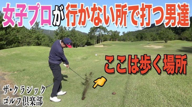 2020年日本女子オープン開催コースでトーナメントと同じティーからラウンド|プロゴルファー 菅原大地 【ザ・クラシックゴルフ倶楽部②】