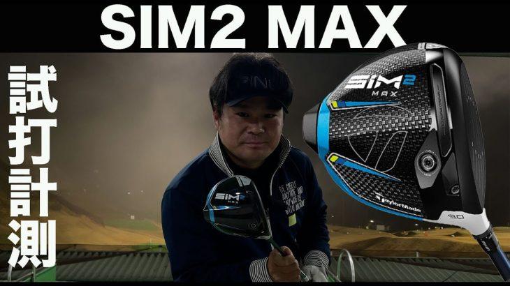 テーラーメイド SIM2 MAX ドライバー 試打インプレッション|ゴルピアLESSON TV 伊東諭史