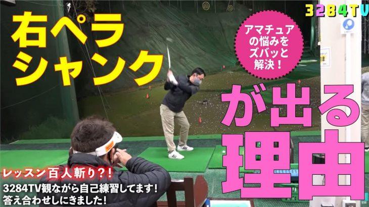 右に飛んだり、シャンクが出てしまうシンプルな原因とは?|小田原のクラウンゴルフクラブで行われた三觜喜一プロの無料レッスン会の模様をお届け