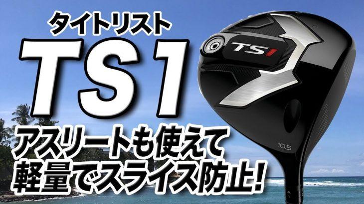 今が買いどき!タイトリストの前作「TS1 ドライバー」を解説|ゴルフライター 鶴原弘高