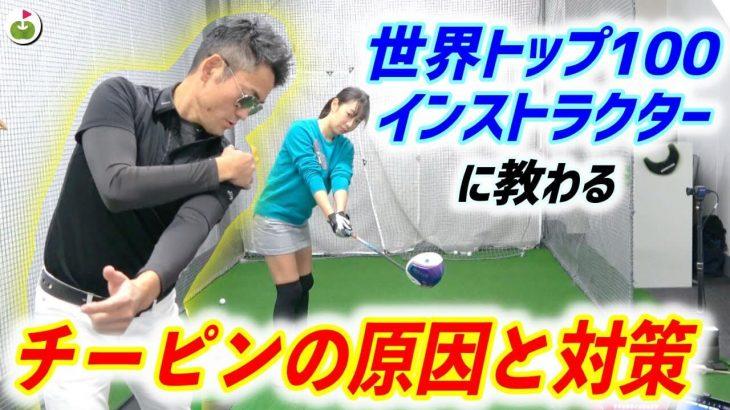 チーピン(引っ掛け)を直す方法|リンゴルフ じゅんちゃん × ツアープロコーチ 長谷川哲也①