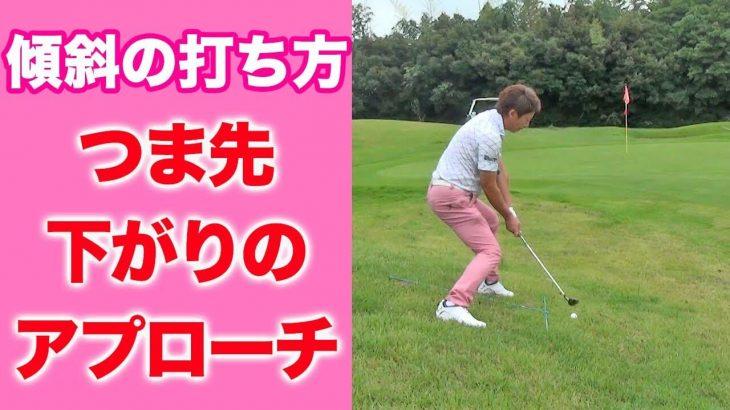 つま先下がりのアプローチの打ち方|ミスしたくなければボールの位置は「真ん中」|長岡プロのゴルフレッスン