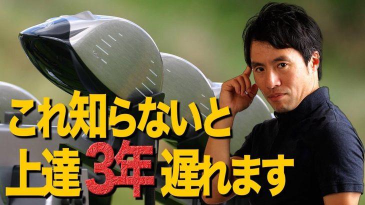 ゴルフの練習器具 Best3|コレを知らないと上達が3年は遅れます!|HARADAGOLF 原田修平プロ